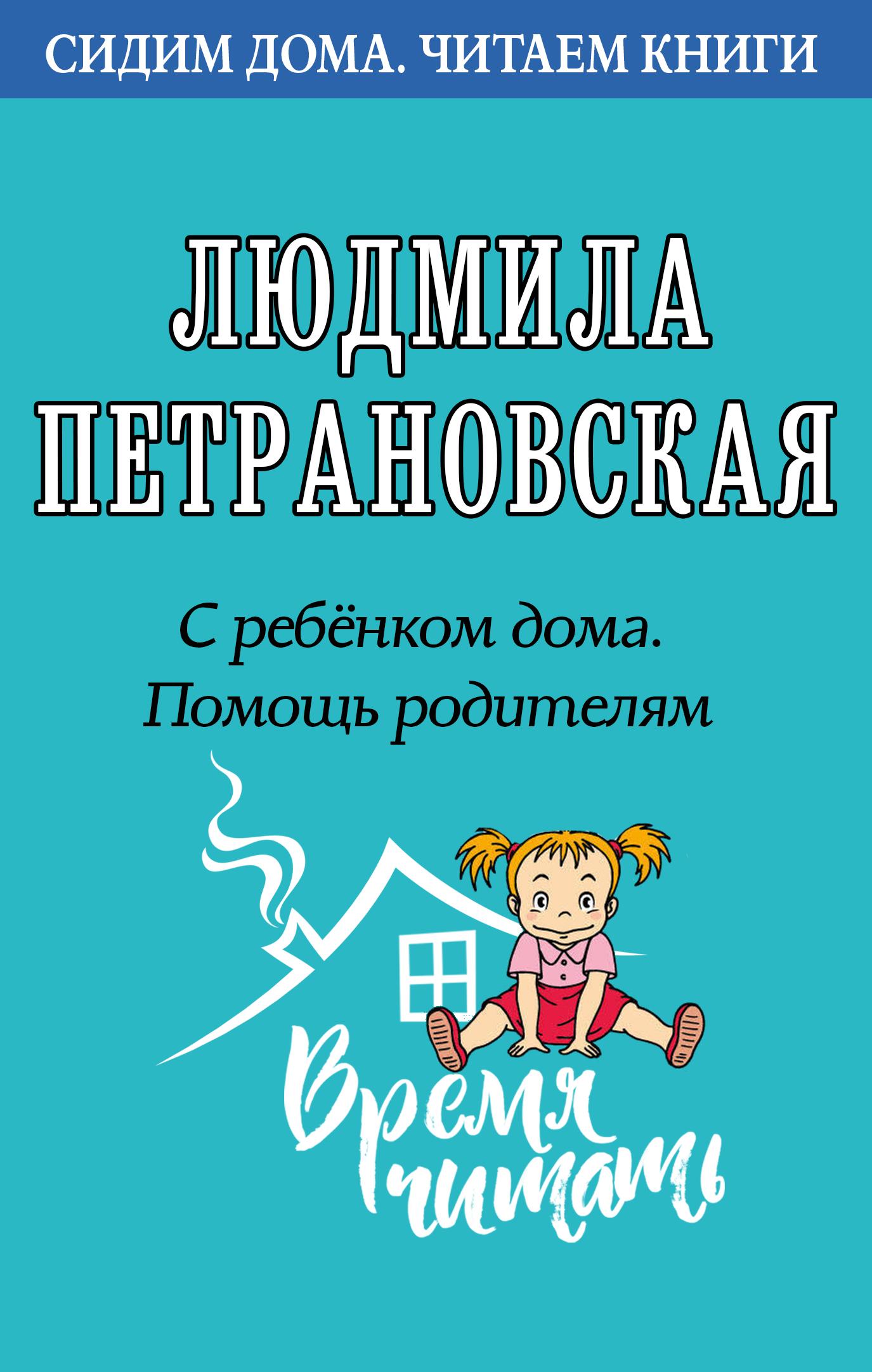С ребенком дома. Помощь родителям