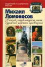 Михаил Ломоносов: учёный-энциклопедист, поэт, художник, радетель просвещения